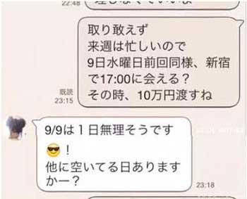 援助交際の金額は10万円 高橋しょう子 LINE