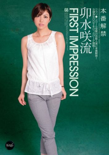 FIRST IMPRESSION 68 卯水咲流 アイデアポケット