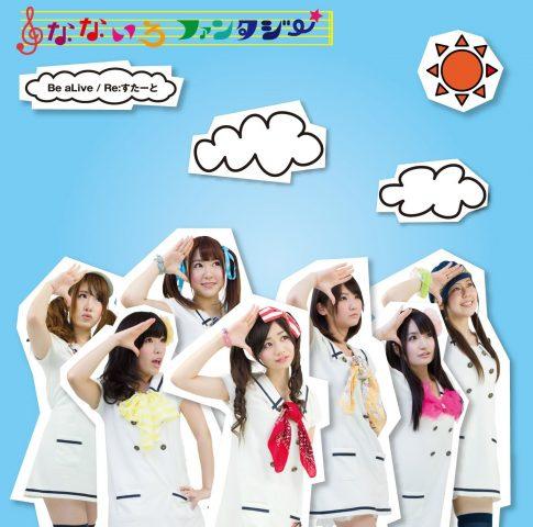AKB48 なないろファンタジー