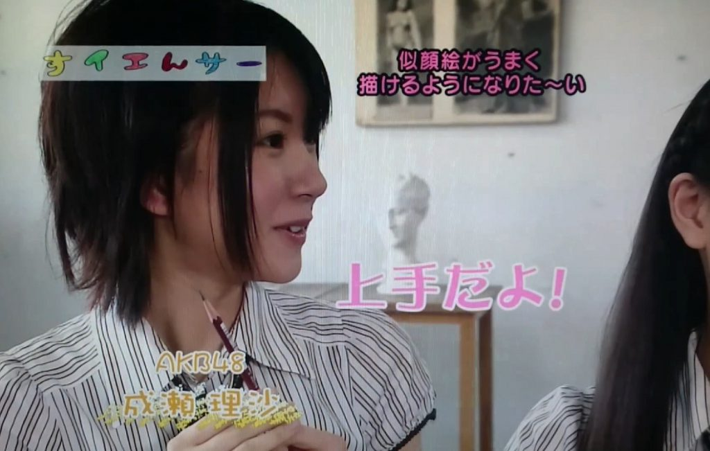 成瀬理沙 AKB48 AV