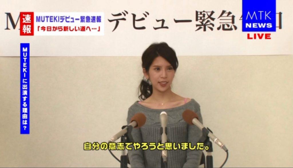 坂口杏里AVデビュー MUTEKIからAVデビューする決意表明画像