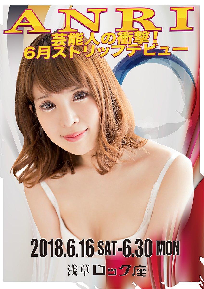 ANRI ストリッパーデビュー 浅草ロック座