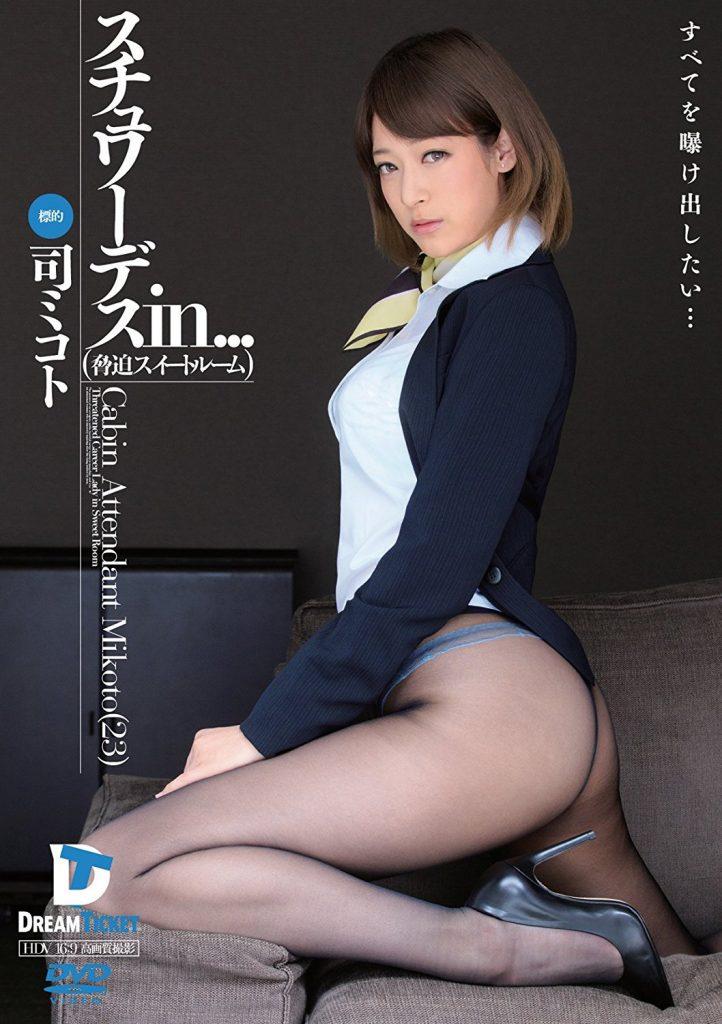 司ミコト スチュワーデスin...(脅迫スイートルーム) Cabin Attendant Mikoto(23)
