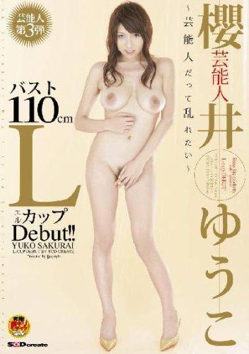 芸能人 櫻井ゆうこ Lcup Debut!! 日野優子 AV