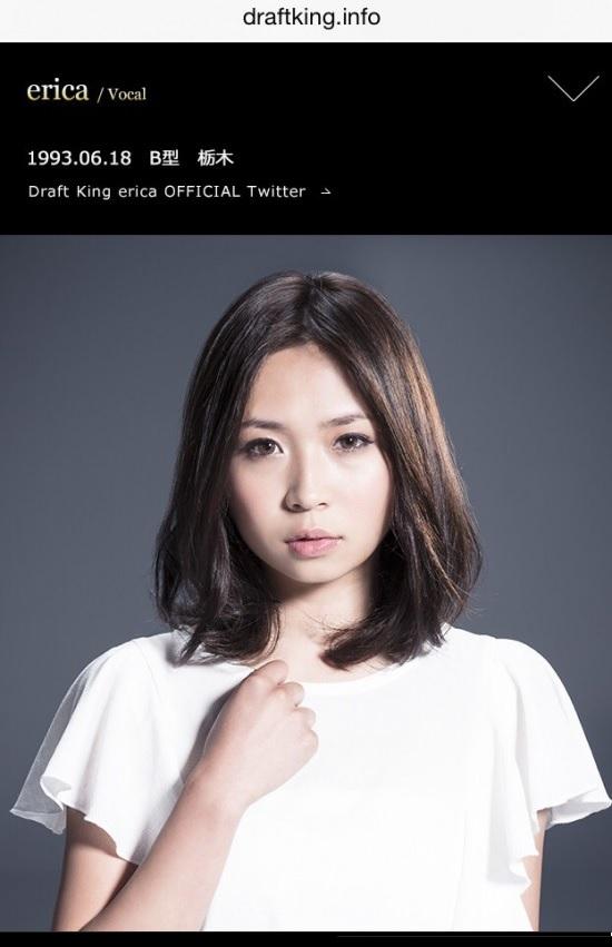 ガールズロックバンド Draft King erica 芸能人 AV