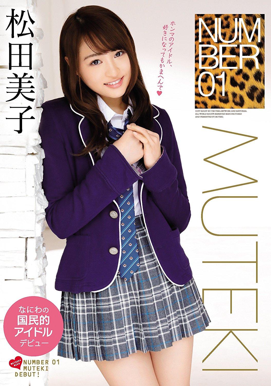 NUMBER 01 松田美子