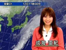 成海亜紀 ウェザーニュース avデビュー