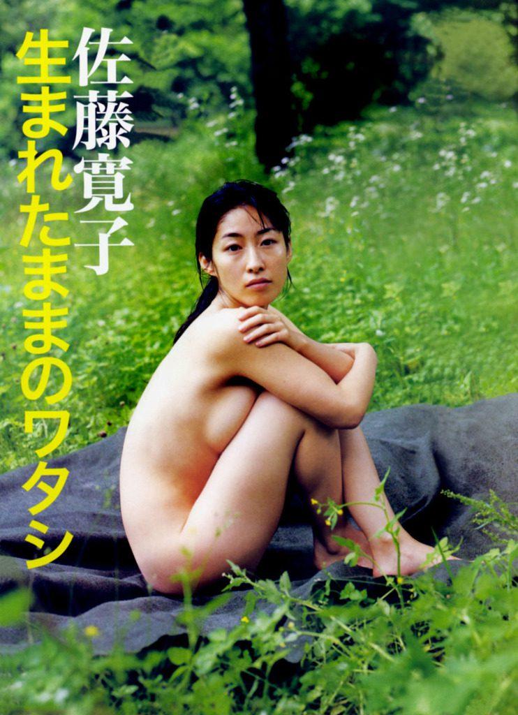 生まれたままのワタシ 佐藤寛子 セミヌード