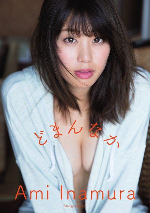 稲村亜美 手ぶらヌード 写真集 どまんなか