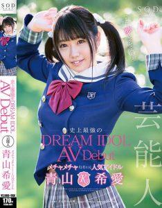 青山希愛 AVデビュー
