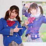 AVデビュー作品のポスターを指さす奈良井夢 青山希愛 アイドル AVデビュー