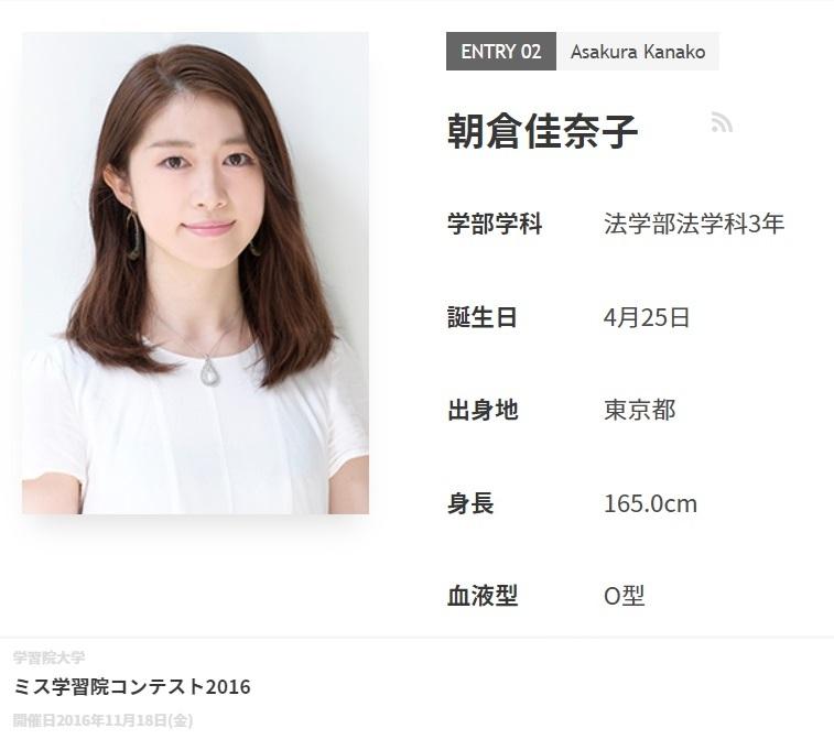 ミス学習院コンテスト2016 エントリーNo2 朝倉佳奈子ちゃんのプロフィール