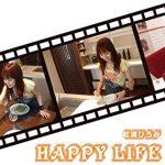 松浦ひろみ HAPPY LIFE